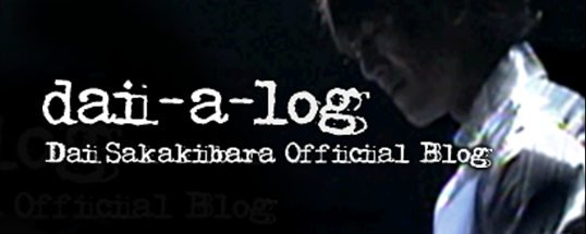 榊原大 blog dai-a-log