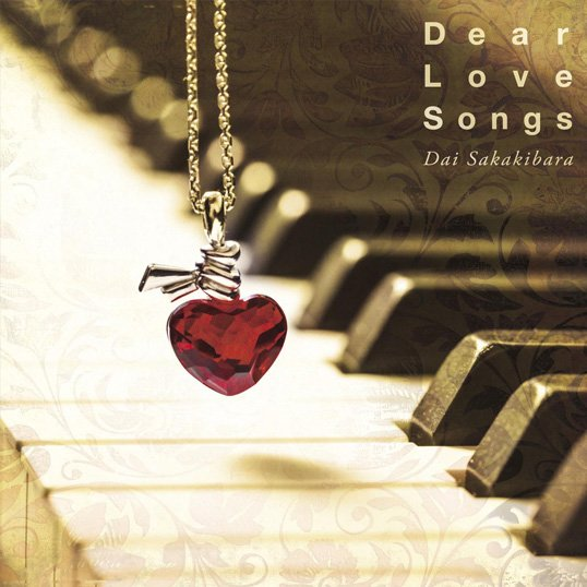 榊原 大「Dear Love Songs」